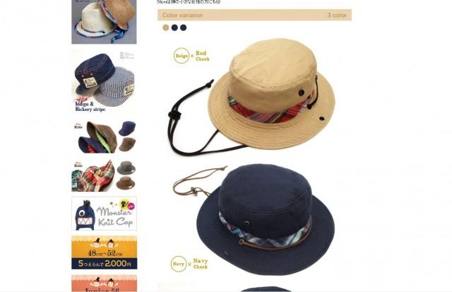 お揃い帽子