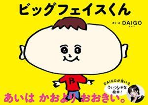 daigo絵本