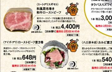 松坂屋ー肉