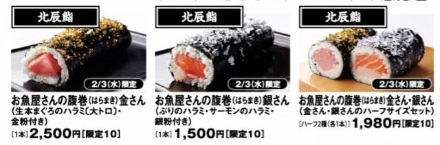 阪急ー金銀