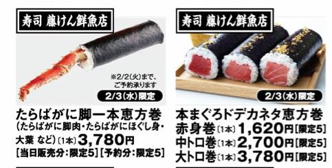 阪急ーカニ
