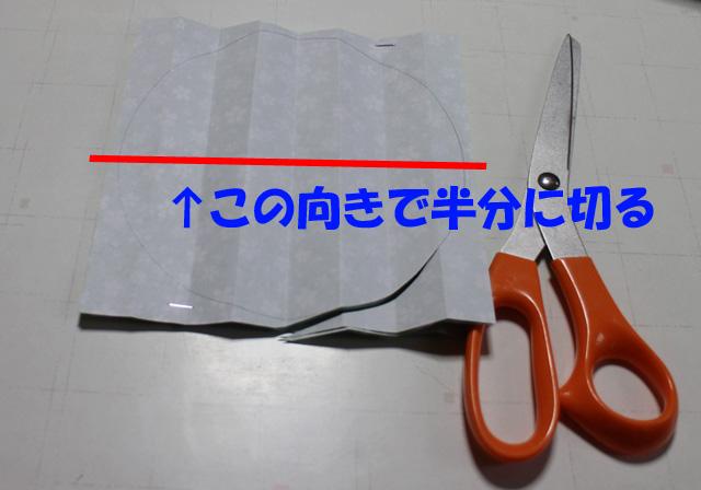 ハニカムボール作り方3