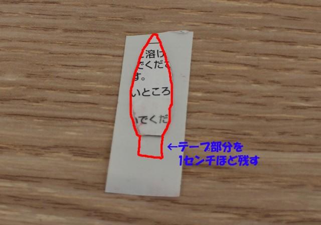 ひな人形の作り方8