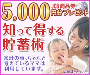 賢いママは5000円貰ってる