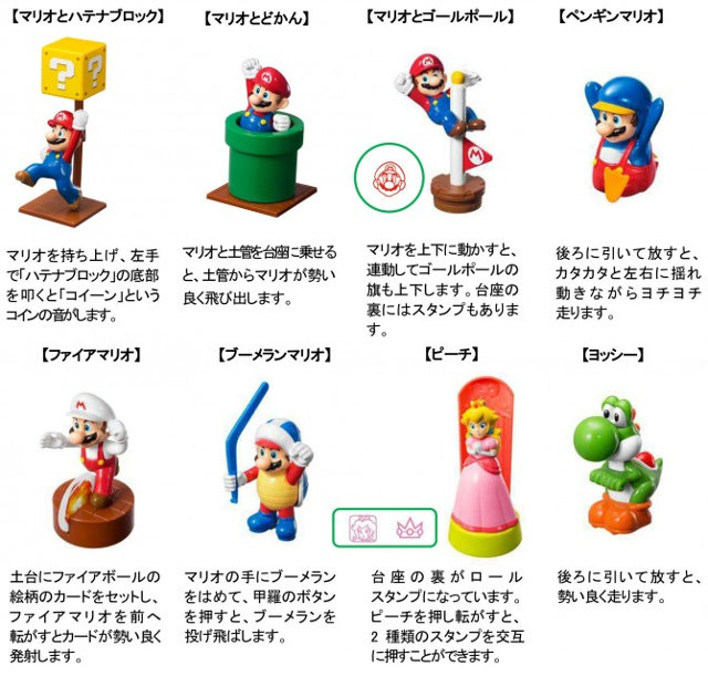 super-mario-happy-meal-toys