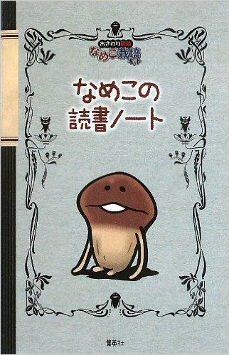 なめこ読書ノート