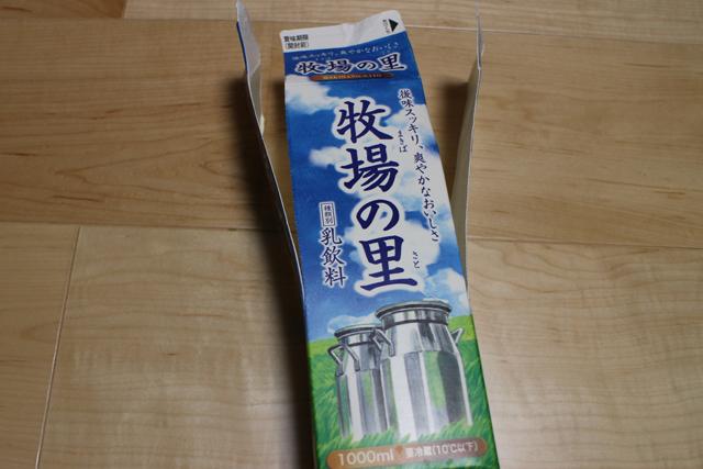 牛乳パックポックリ2