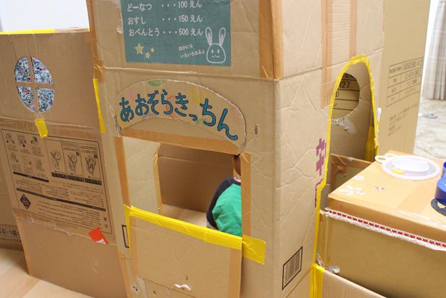 ダンボールハウス作り方6