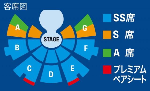 トーテム東京座席表