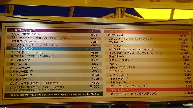 トーテムフード価格