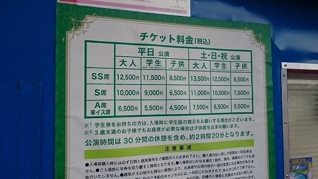 トーテムチケット値段