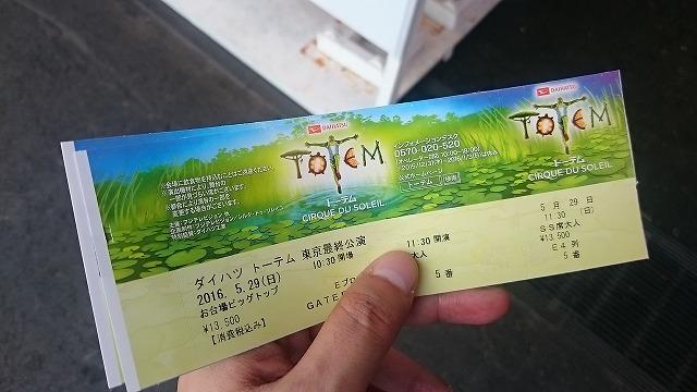 トーテムチケット