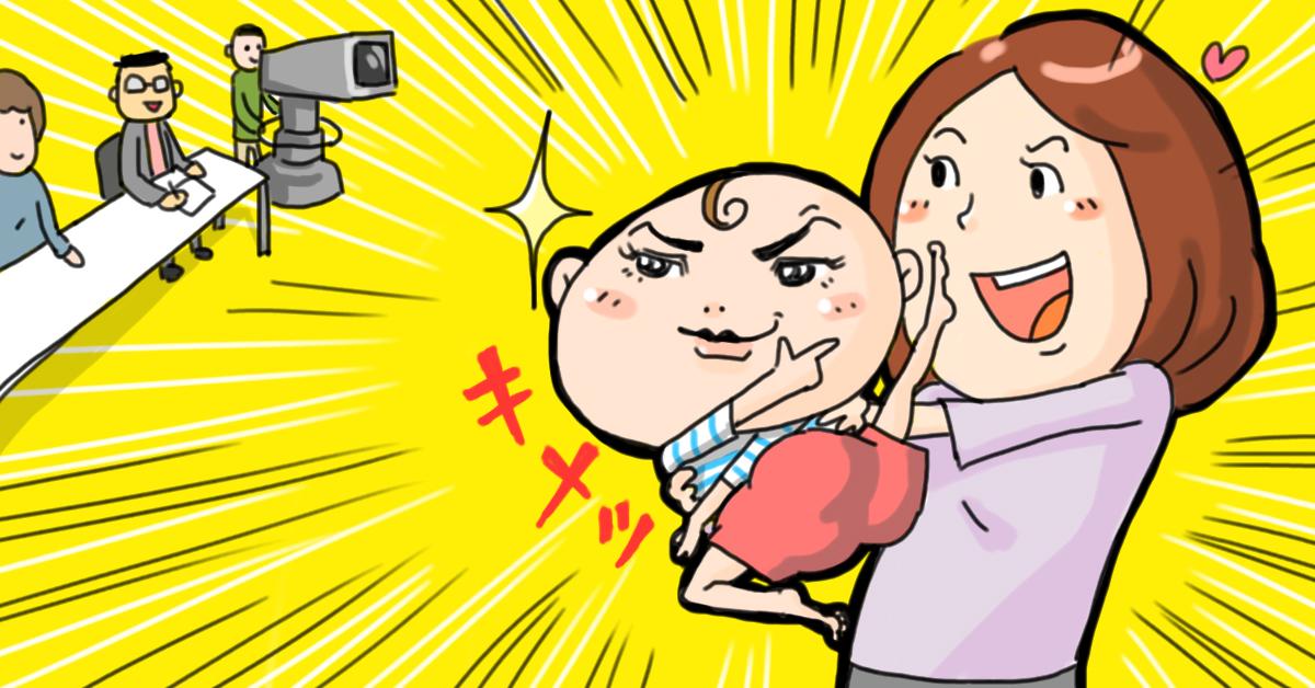 赤ちゃんモデル募集オーディション
