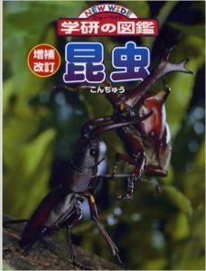 学研の図鑑ニューワイド