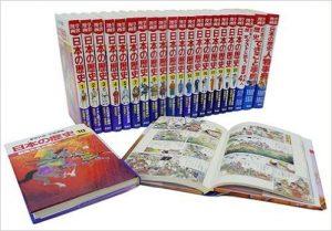 集英社 学習漫画「日本の歴史」