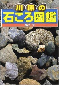 川原の石ころ図鑑