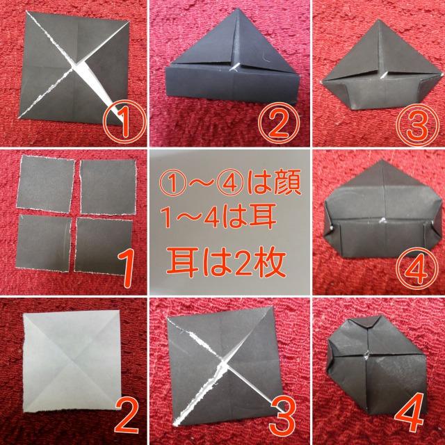 折り紙ミニー折り方