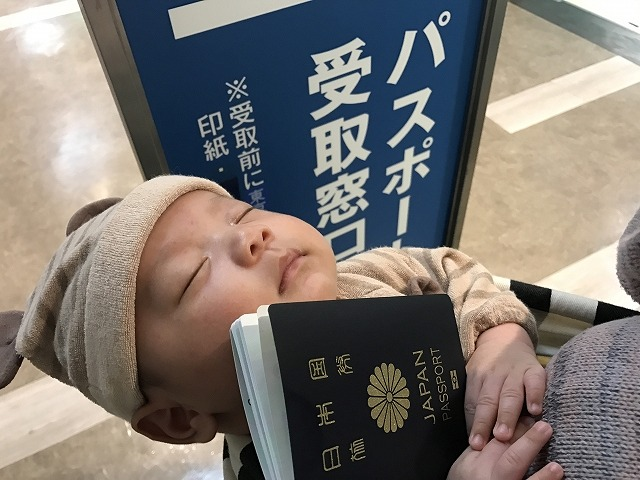 赤ちゃんとパスポート