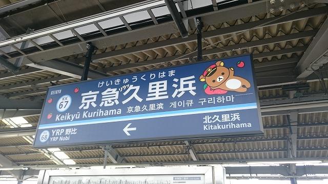 京急リラッ久里浜駅