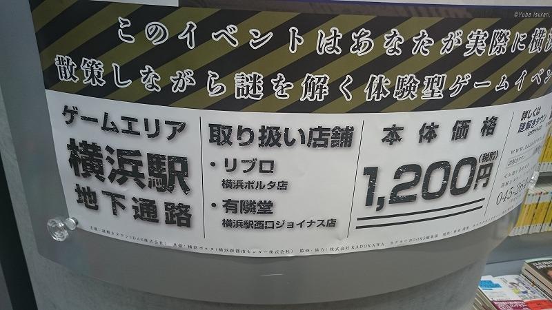 横浜SFリアル謎解きゲーム