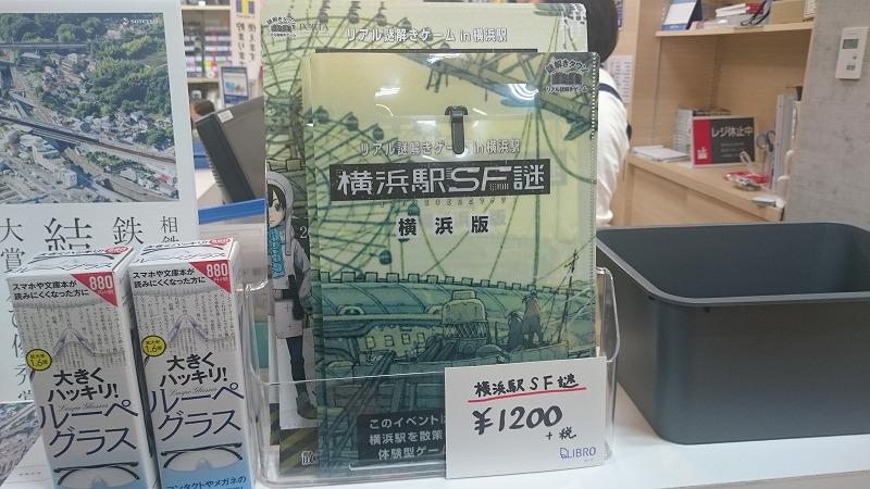横浜駅SFリアル謎解きゲーム
