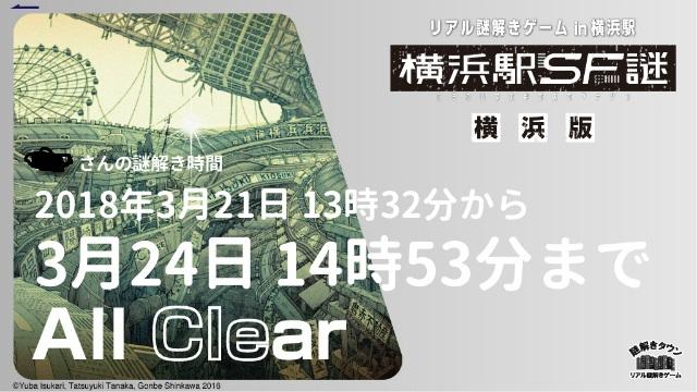 横浜駅SF謎解きクリア証明書