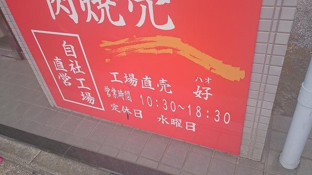 工場直売好と正華本社工場の営業時間