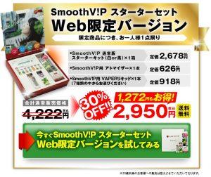 smoothvipキャンペーン