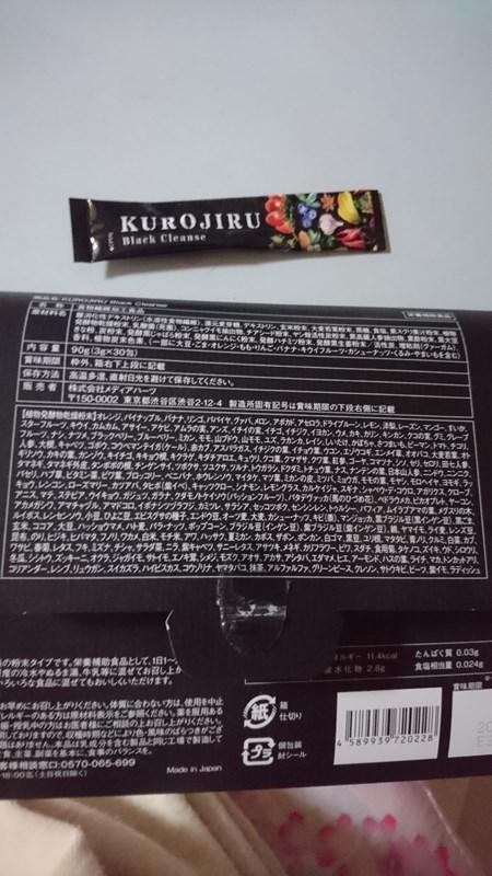 黒汁原材料成分