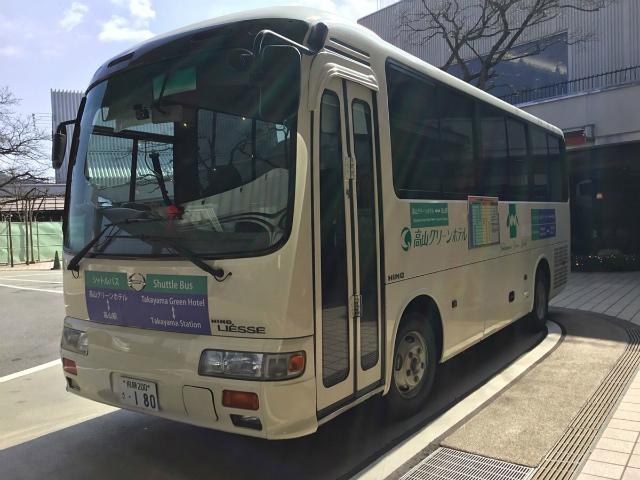 高山グリーンホテルシャトルバス