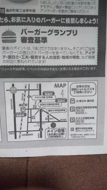 ふくしまハンバーガーサミット2018住所駐車場