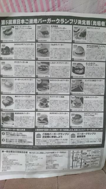 ふくしまハンバーガーサミット2018参加店舗