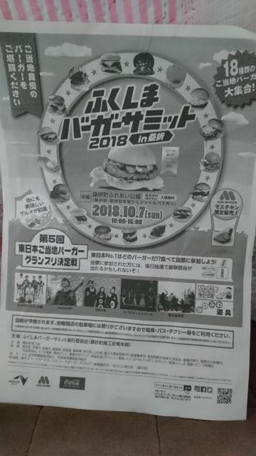 ふくしまハンバーガーサミット2018イベント内容