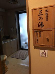 ラフォーレ倶楽部伊東温泉湯の庭部屋家族風呂