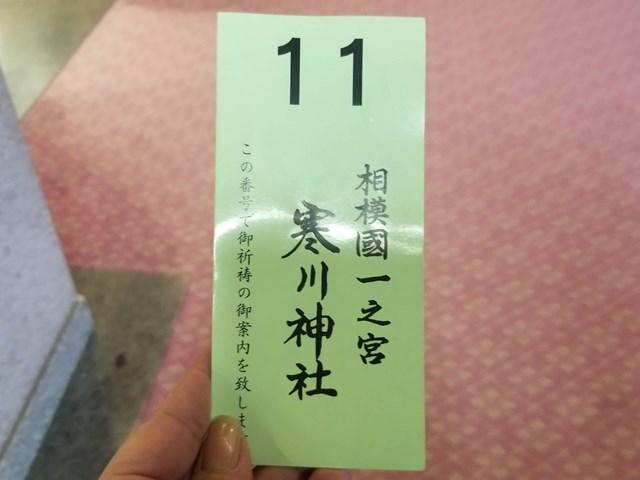 寒川神社初穂料の支払い(受付番号貰う)