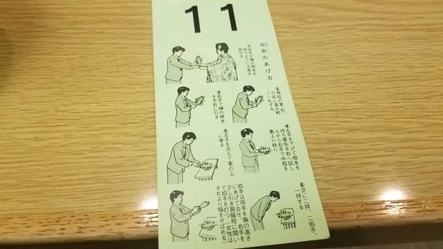 玉串奉奠のやり方