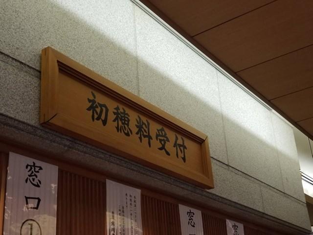 寒川神社初穂料受付窓口