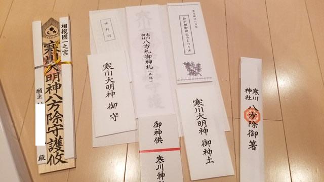 寒川神社大式授与品