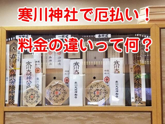 寒川神社初穂料金額の違い