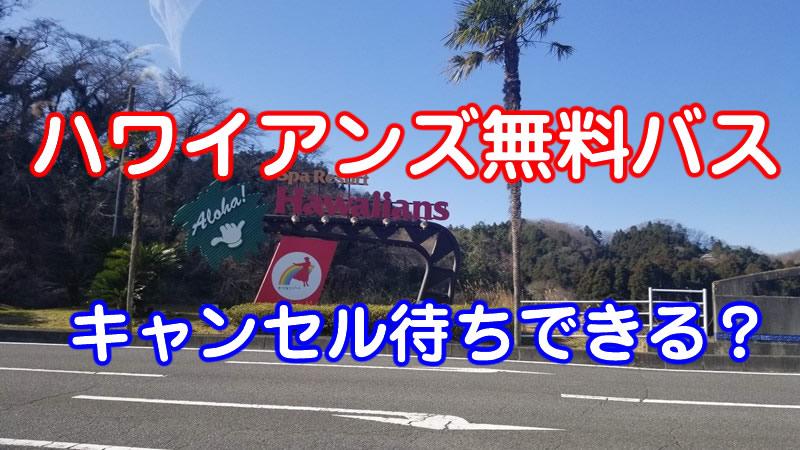 ハワイアンズ無料バスキャンセル待ち