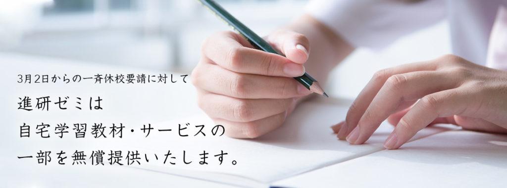 進研ゼミ無料配布