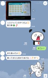 risu_LINE