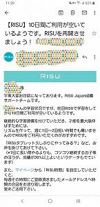 risu10日間