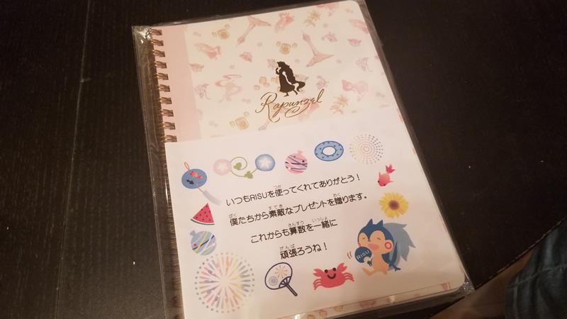 risuプレゼントノート