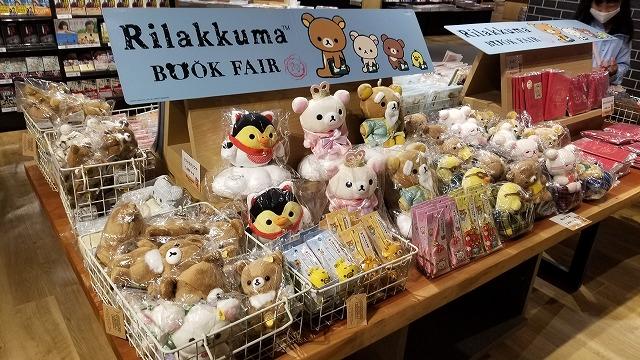 リラックマブックフェア横浜