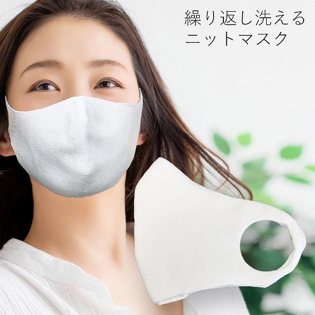 ニット素材のマスク