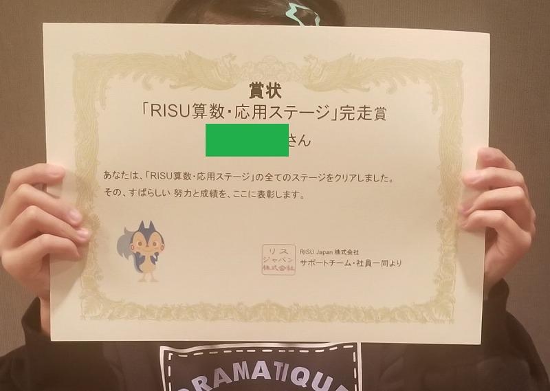 risu応用ステージ賞状