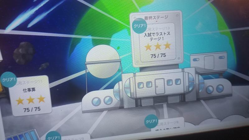 risu算数応用ステージ